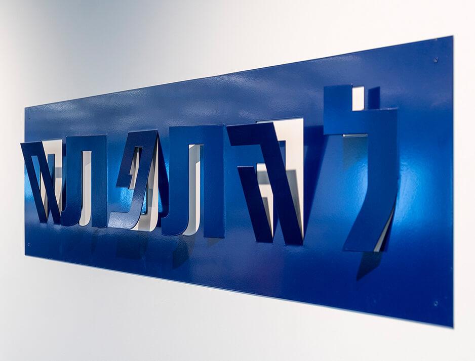 עיצוב משרדים   מיתוג גרפי   סטודיו לוקה  חברת ורוניס   עיצוב תעשיתי   עיצוב מוצר   עיצוב גרפי במרחב   מיתוג משרדים   עיצוב חללי עבודה   עיצוב קירות   עיצוב משרדים   מיתוג גרפי